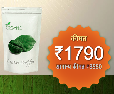 Green Coffee मंच