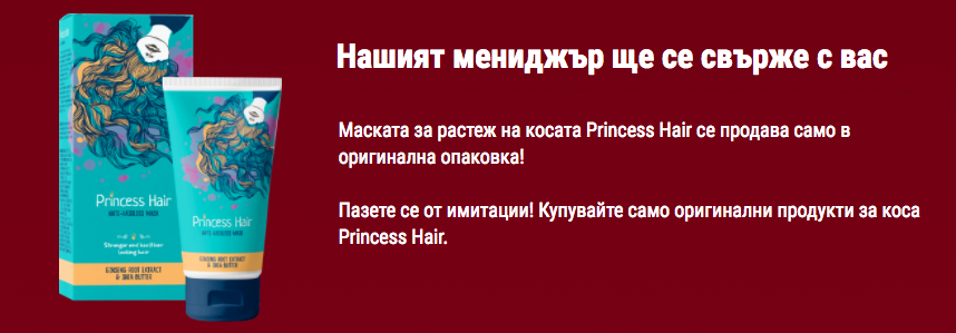 Princess Hair измама